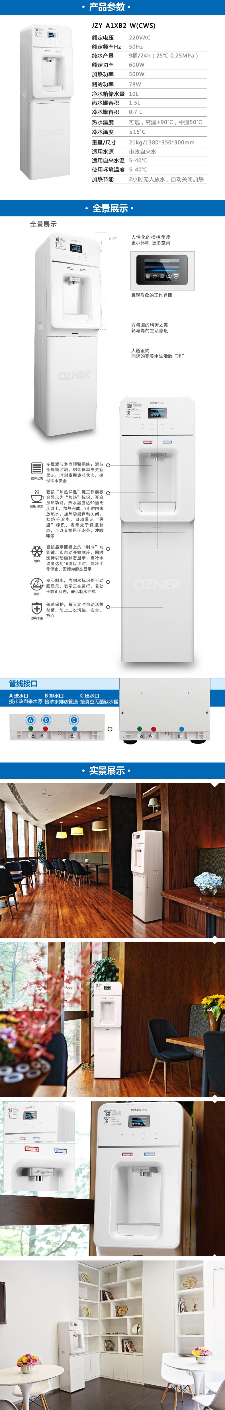 3浩泽 商用 立式 2G 网络标准型 水机 JZY-A1XB2-W(CWS)-03.jpg