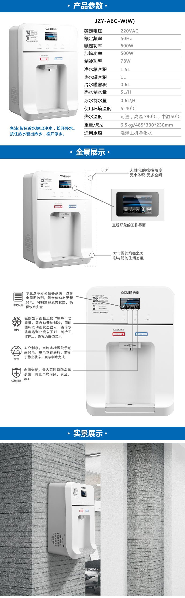 浩泽 壁挂式 个人 管线分机 JZY-A6G(W).jpg