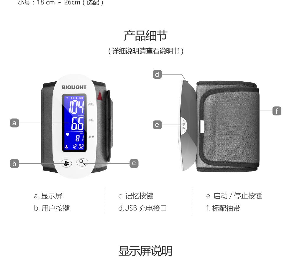 电子血压计_14.jpg
