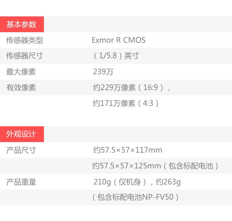 索尼390e参数.jpg