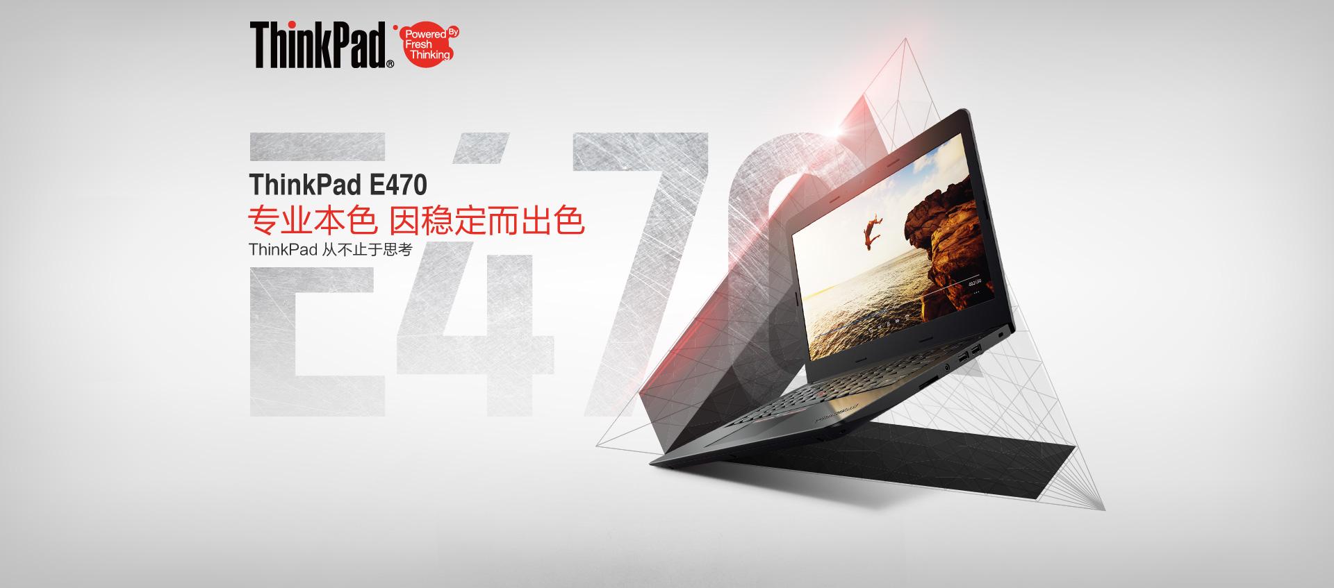 ThinkPad E470-11.jpg