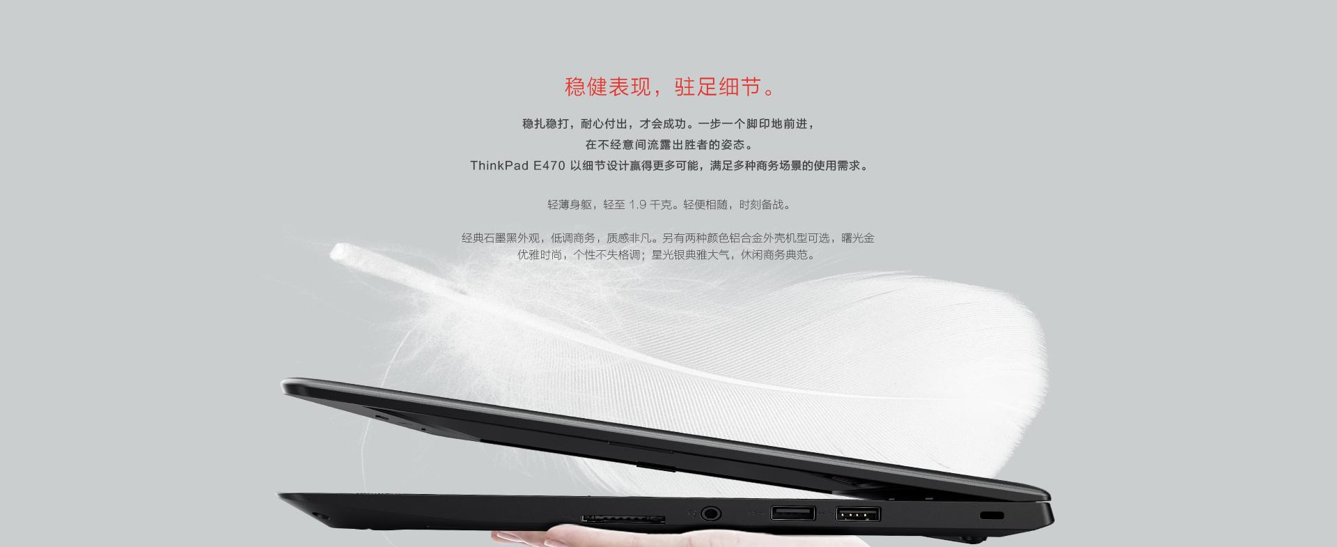 ThinkPad E470-44-2.jpg